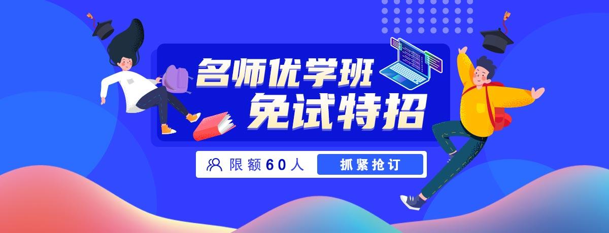 2021名师优学班-重庆新华电脑学校