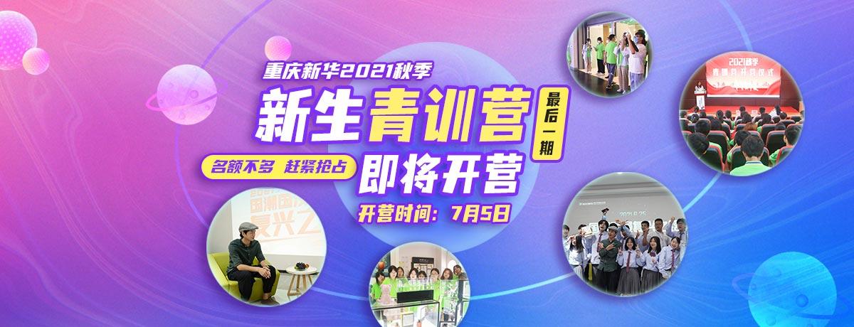 2021青训营-重庆新华电脑学校