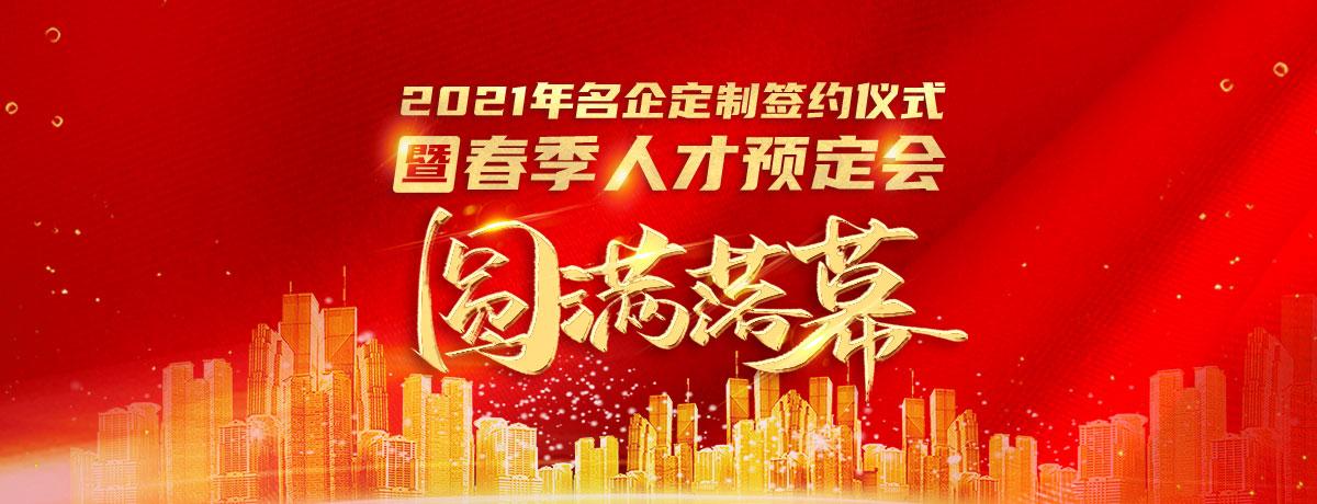 2021人才预定会-重庆新华电脑学校