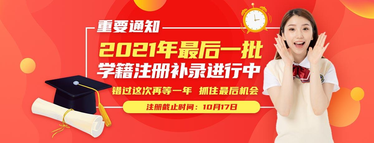 2021学籍补录-重庆新华电脑学校