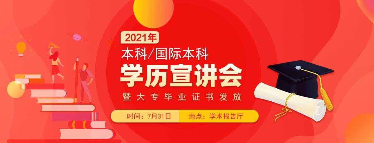 2021宣讲会-重庆新华电脑学校
