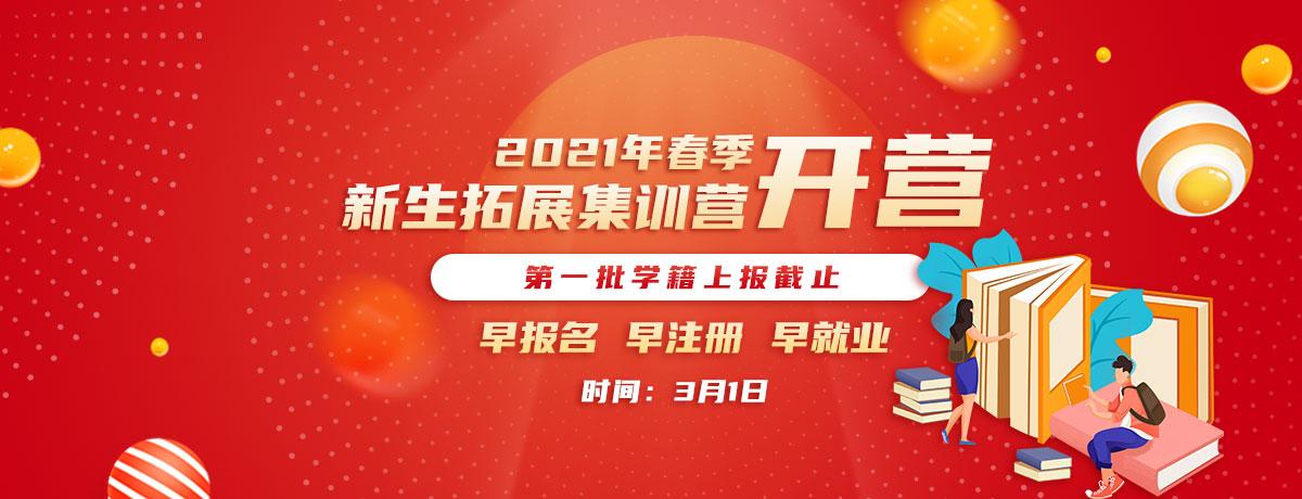 2021新生开营-重庆新华电脑学校