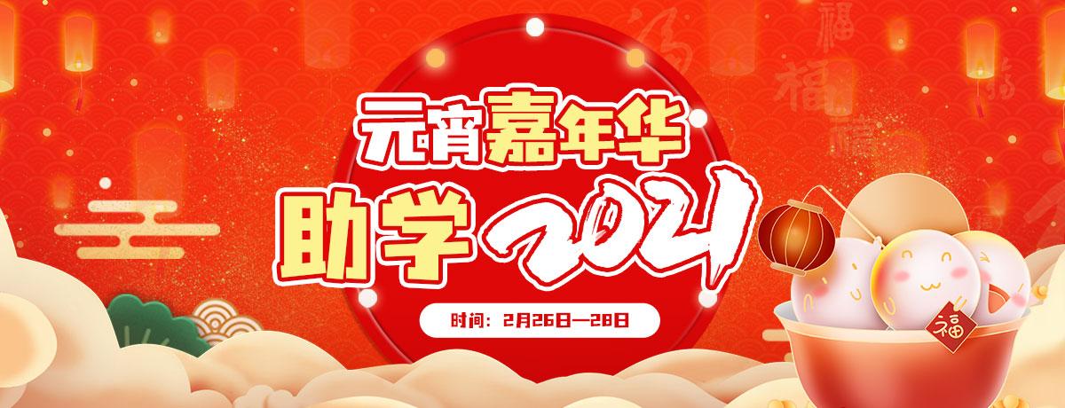 2021元宵嘉年华-重庆新华电脑学校