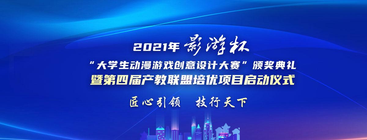 2021影游杯-重庆新华电脑学校