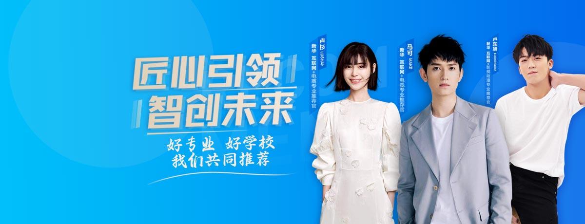2021明星校园行-重庆新华电脑学校