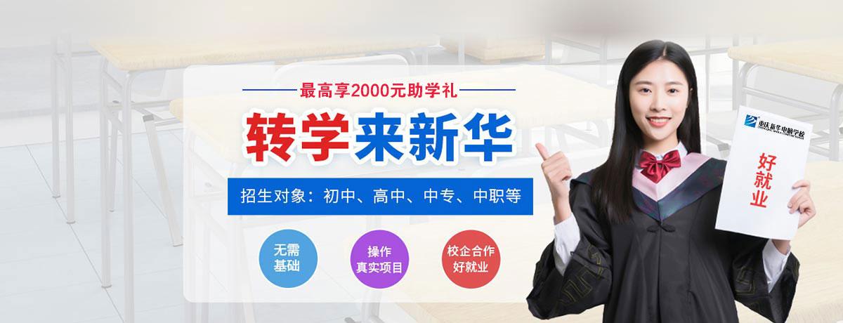 2021转学来新华-重庆新华电脑学校