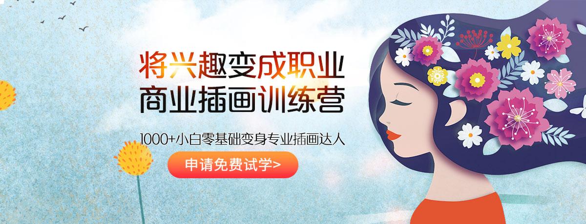 2021集团插画短期-重庆新华电脑学校