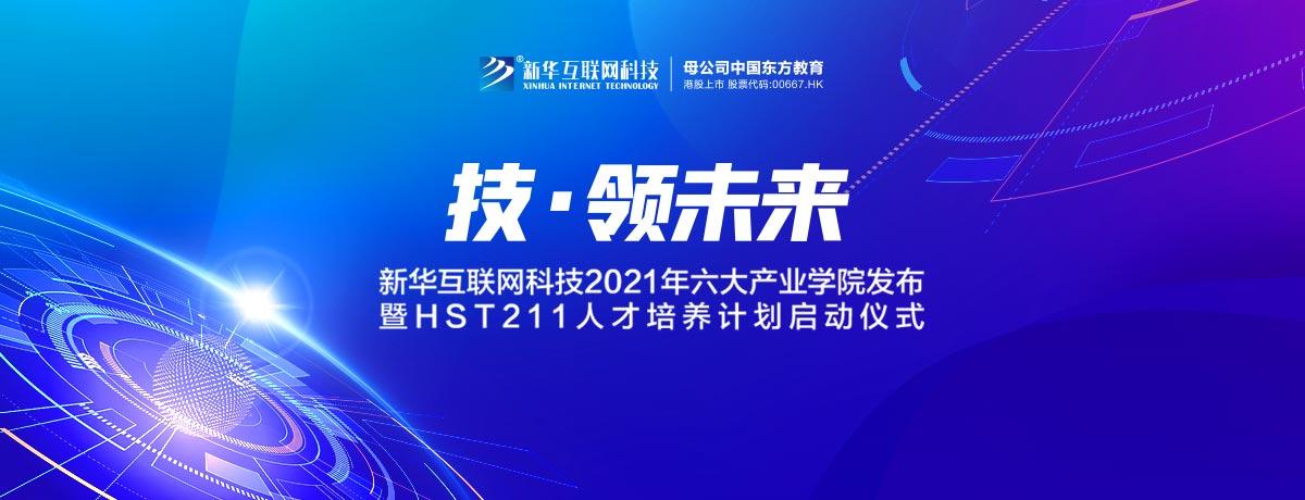 集团2021技领未来-重庆新华电脑学校