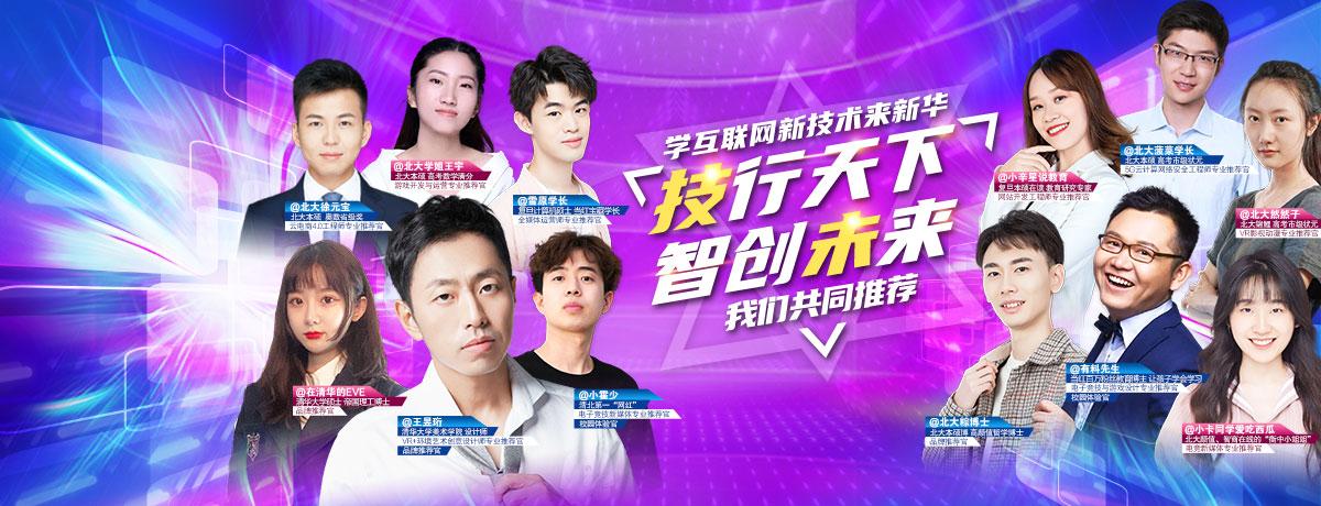 2021技行天下-重庆新华电脑学校