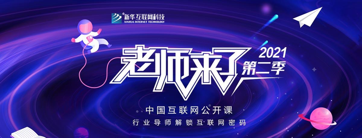 2021老师来了-重庆新华电脑学校