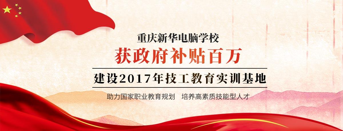 政府补贴100万-重庆新华电脑学校