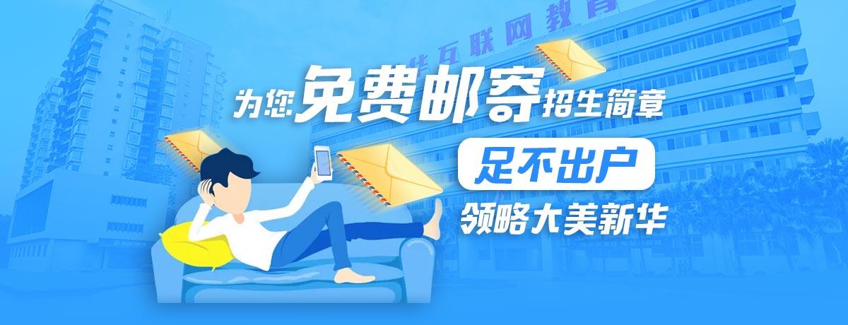 免费邮寄招生简章-重庆新华电脑学校