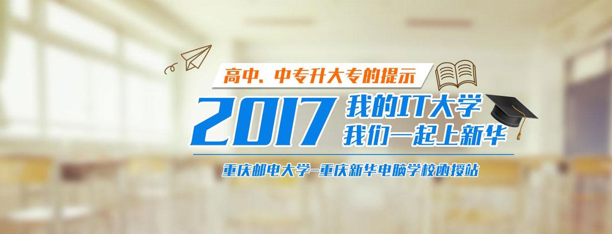 2017中专升大专-重庆新华电脑学校