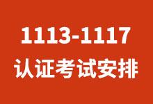2017年11月1113-1117认证考试安排