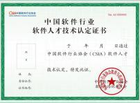 中国软件专业人才培养工程数字媒体技术职业认证计划