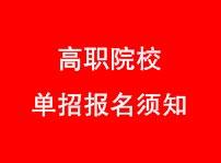 重庆市2019年高职院校单招报名须知