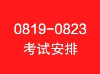 2019年0819-0823考试安排