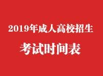 2019年成人高校招生全国统一考试时间表