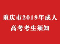 重庆市2019年成人高考考生须知