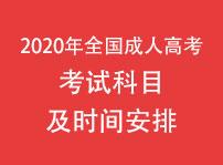2020年全国成人高考考试科目及时间安排