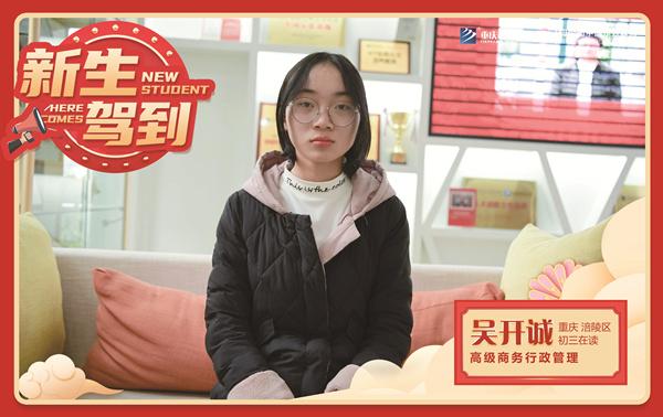 【新生驾到】吴开诚:勤奋是走向成功的唯一途径