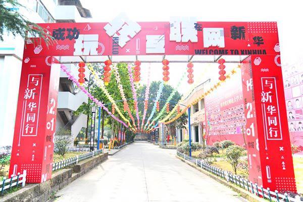 重庆新华电脑学校风车大道