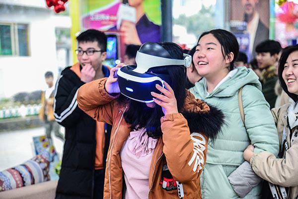 VR体验厅