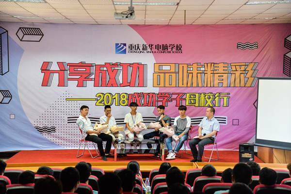 重庆电商技术学校,重庆计算机学校