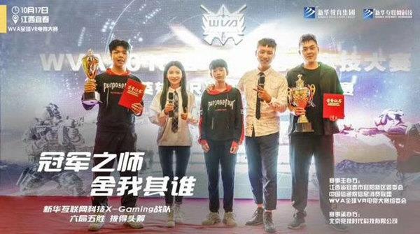 WVA2018电竞联赛