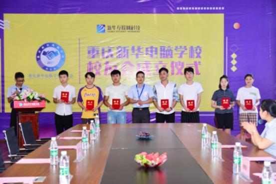 2017年校友会换届选举大会在重庆新华隆重举行