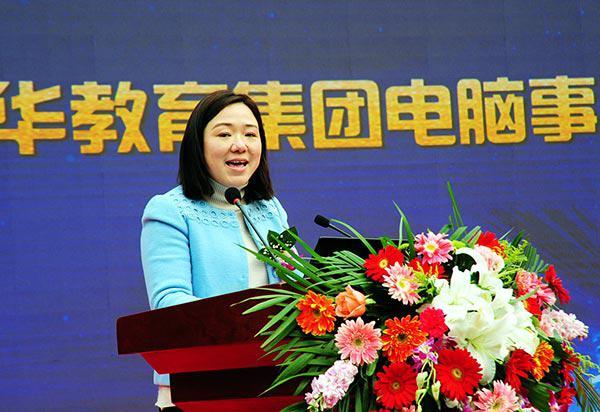 新华教育集团电脑事业部副总经理徐虹作重要讲话