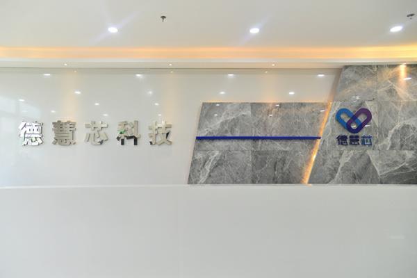 重庆重庆德慧芯科技与重庆新华电脑合作培养学子