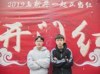 【新生故事】趁青春去奋斗 兄弟相约新华齐报名