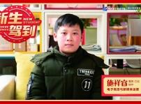 【新生驾到】施祥睿:不负青春 把握电竞朝阳产业