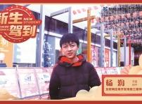 【新生驾到】杨润:春季报名 我选择互联网专业