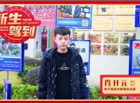 【新生驾到】肖开元:初中毕业学电竞 在新华为梦想而拼搏