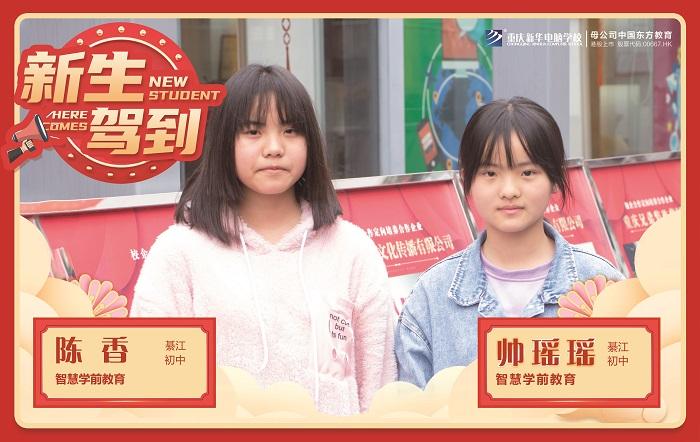 帅瑶瑶 陈香 綦江 智慧学前教育.jpg