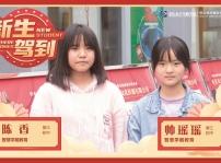 【新生驾到】帅瑶瑶 陈香:姐妹来新华 再续同学情