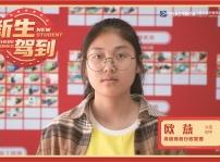 【新生驾到】欧燕:来到重庆新华 开启新的人生