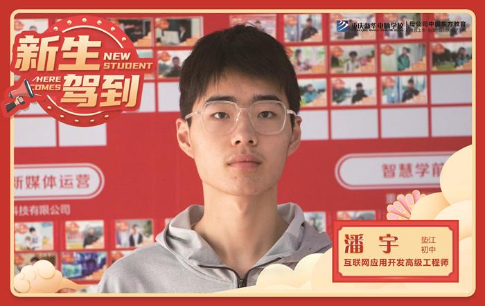 【新生驾到】潘宇:初中毕业的出路 选对学校很重要