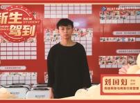 【新生驾到】刘国灯:抉择未来 我选择来到新华