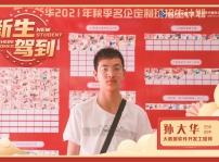 【新生驾到】孙大华:在新华学技能 拥抱美好未来