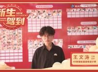 【新生驾到】王文涛:初中毕业该何去何从 我选择学影视动漫
