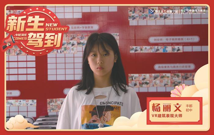 【新生驾到】杨丽文:打破常规 选择自己想要的人生