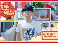 【新生驾到】杨月鑫:初中毕业来新华 圆IT梦 圆大学梦