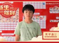 【新生驾到】黄宇鑫:初中毕业学技术 适合自己最重要