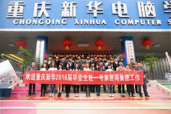 重庆新华电脑学校创就业指导