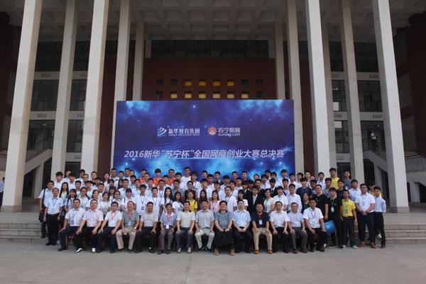 2016全国首届新华.苏宁杯网商大赛