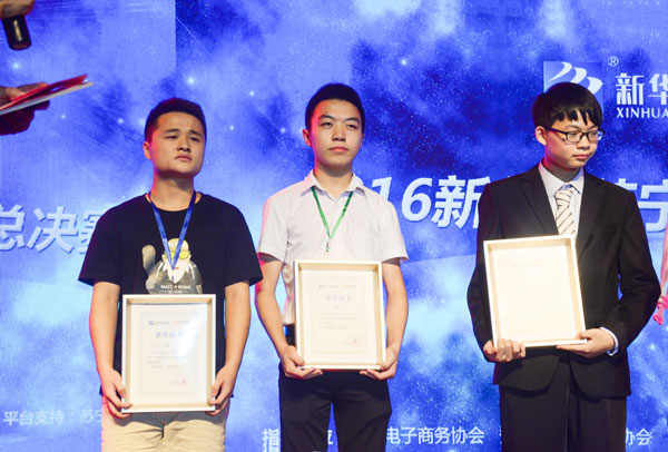 全国网商创业大赛
