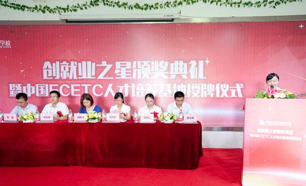 """重庆新华""""创就业之星""""颁奖典礼暨ECETC电子商务人才培养基地授牌仪式"""